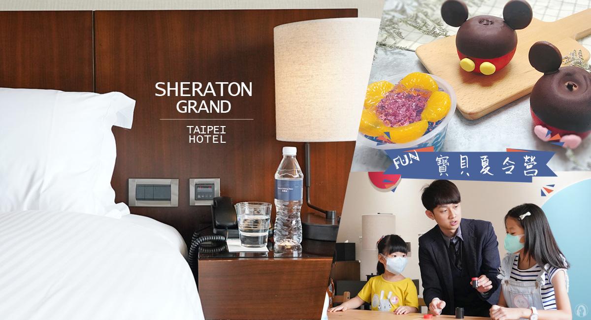 台北.住宿 | 喜來登大飯店寶貝夏令營玩起來,10 種親子體驗課程一起 FUN 暑假、FUN 風去