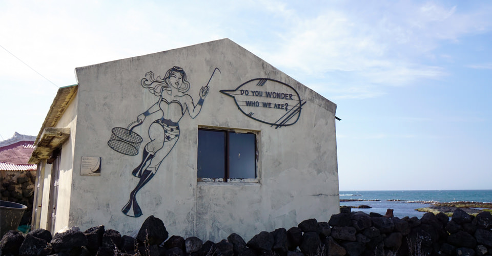 濟州金寧海邊金屬壁畫村