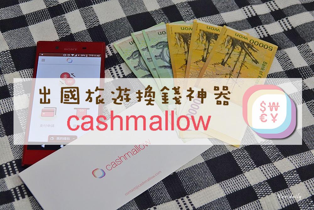 出國換錢 | 用cashmallow 看買樂換韓幣,匯率好且出國免帶現金 (明洞、弘大換錢所實測分享)