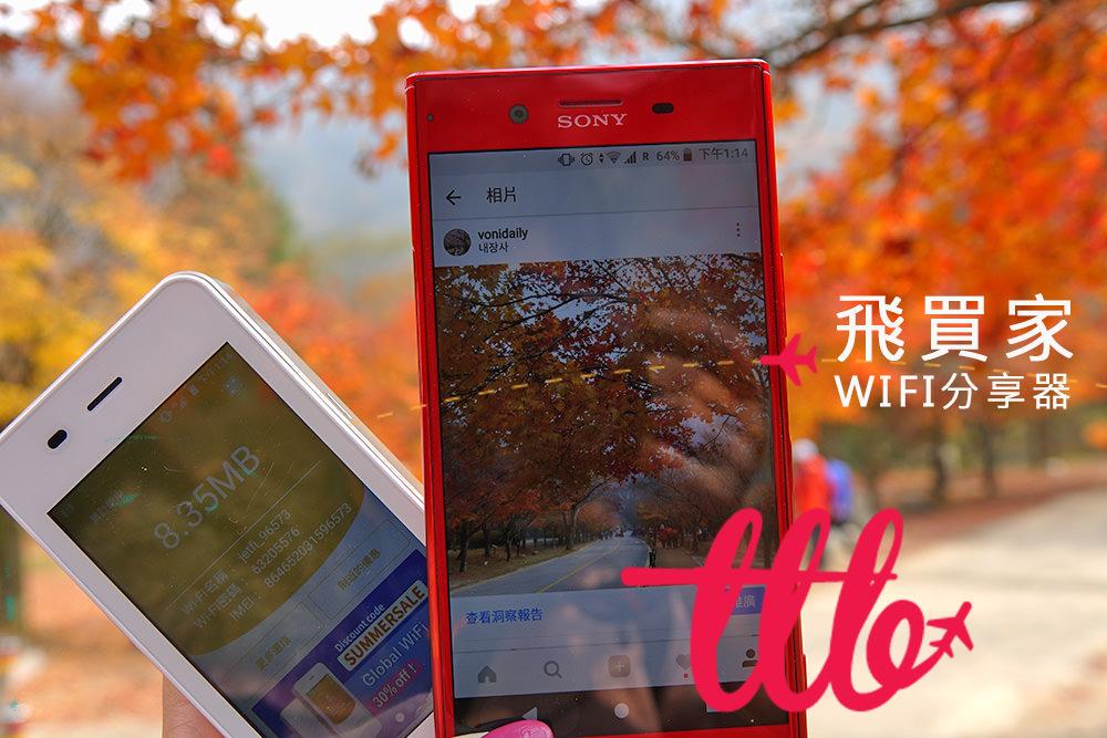 出國行動 wifi | 輸入優惠代號,飛買家日韓 wifi 分享器、網卡,一天百元有找
