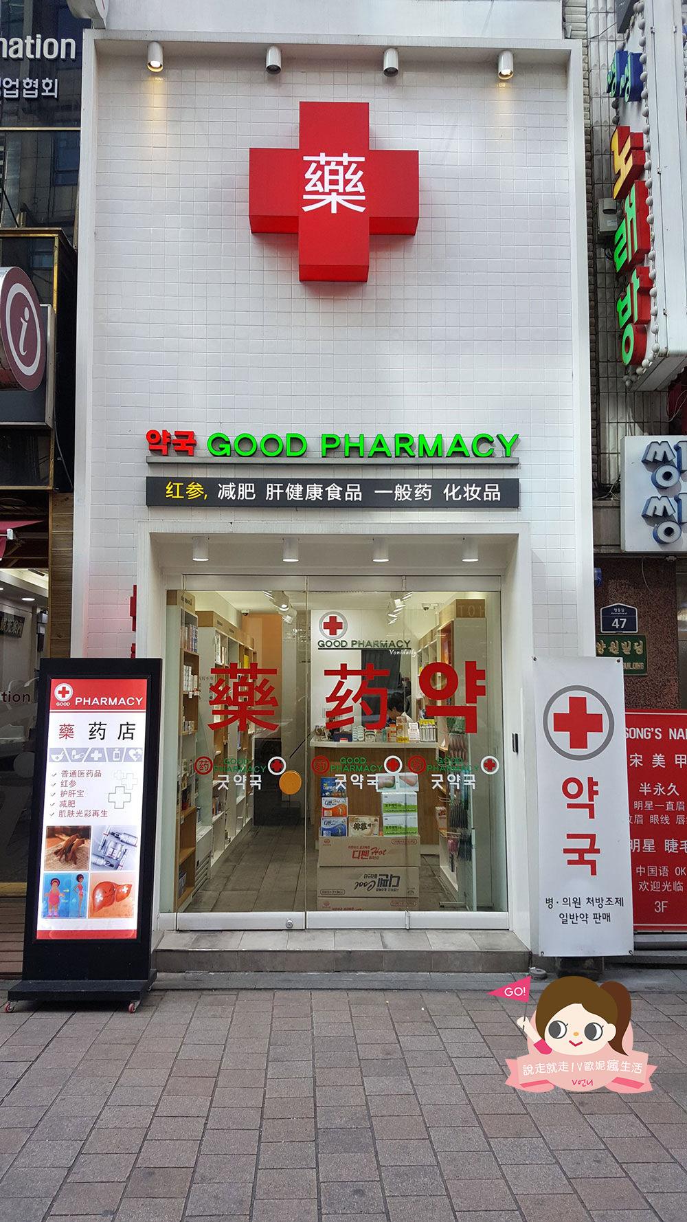 在韓國生病了怎麼辦