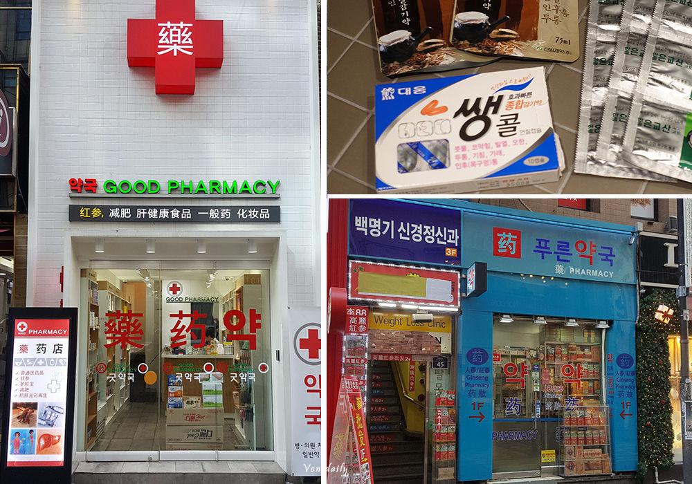 韓國旅行期間生病了怎麼辦?感冒、暈車、生理痛、宿醉等小狀況,到藥局 약국 去,別擔心!