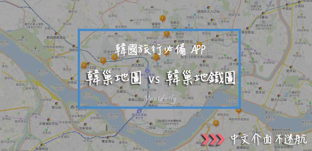 韓國旅行必備 APP – 韓巢中文地圖 vs 韓巢中文地鐵免費下載,簡單易懂好操作,路痴也不再迷航了