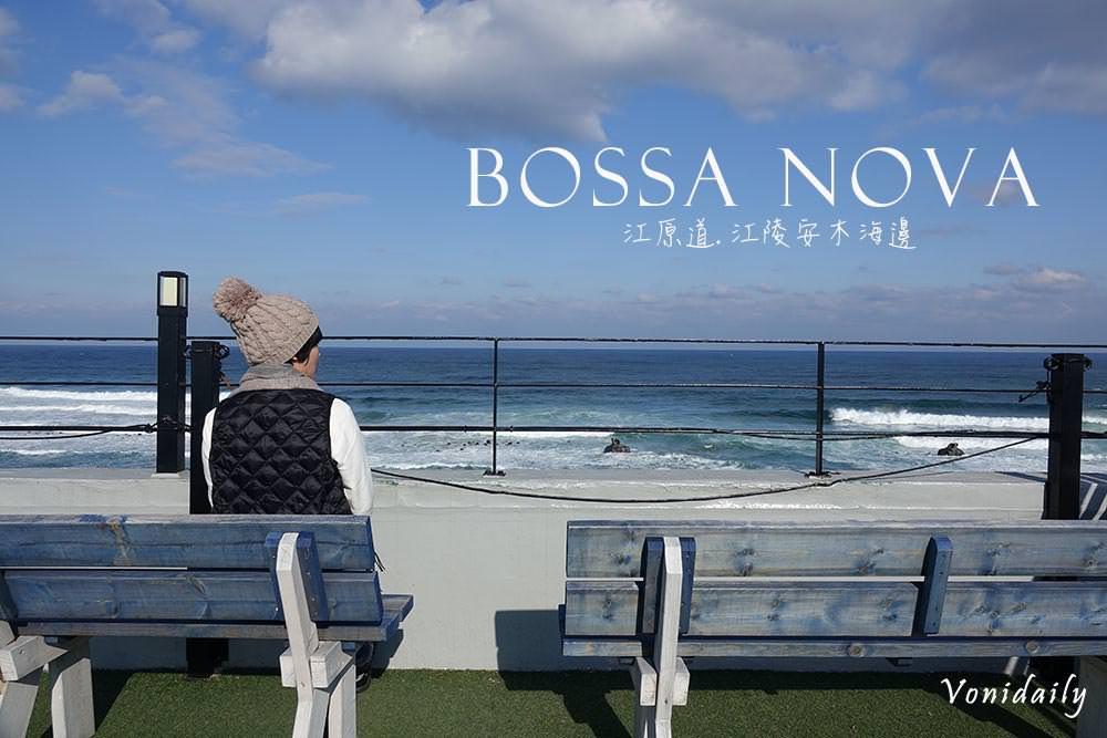 江原道.江陵市 | 療癒海岸線,安木海邊 BOSSA NOVA 咖啡廳