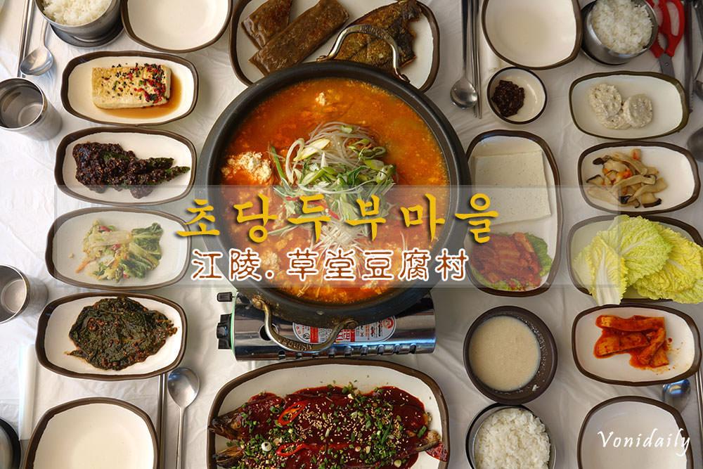 江原道.江陵市 | 用海水做的豆腐? 品嚐正宗韓式豆腐鍋就在草堂嫩豆腐村