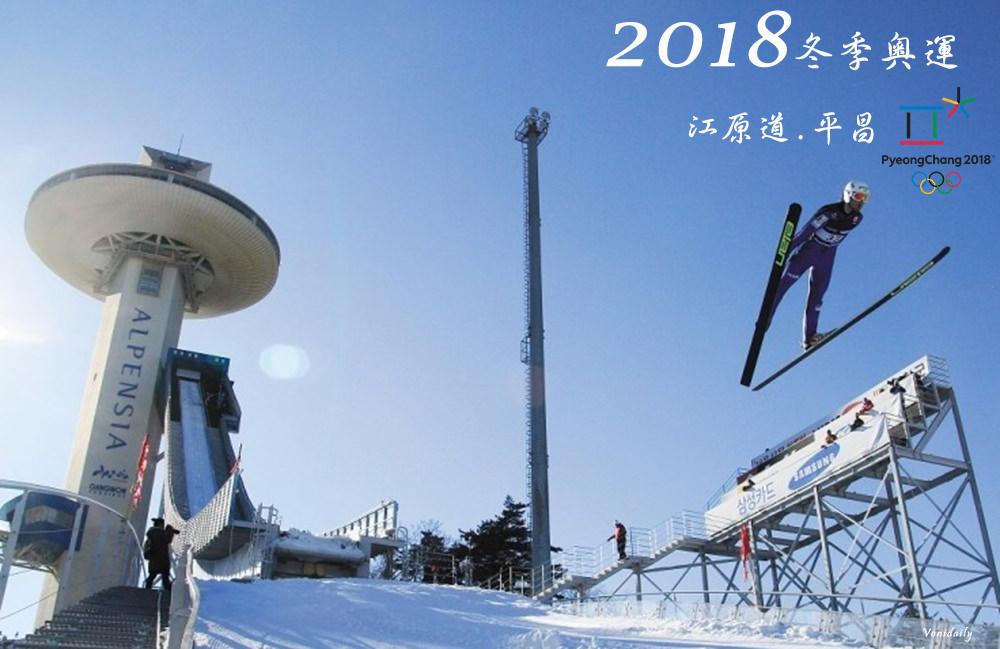 2018 冬季奧運在平昌~直擊主要賽事場地 Alpensia 跳台滑雪中心 알펜시아스키점프센터