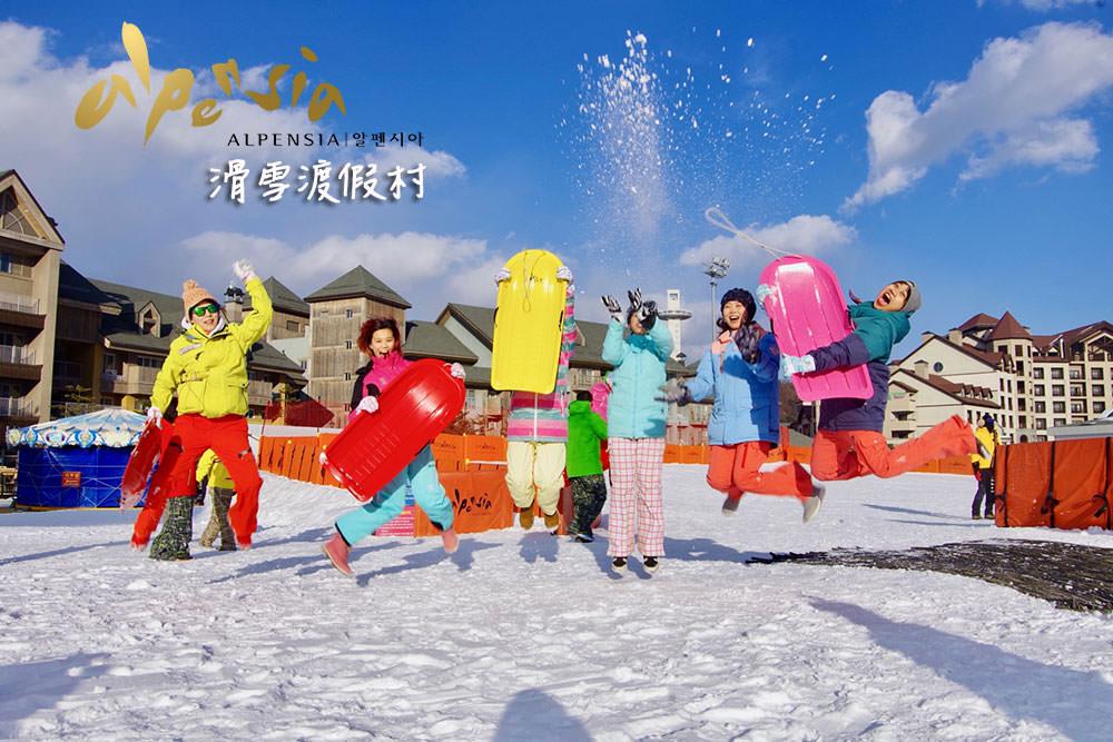 江原道冬日必去旅行勝地「Alpensia 滑雪渡假村」알펜시아리조트 스키장