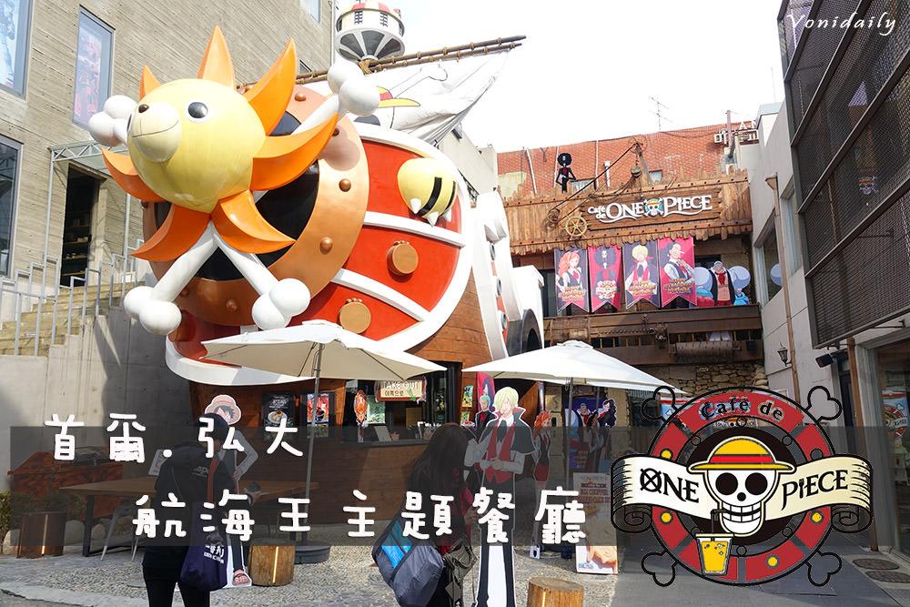 韓國首爾弘大海賊王主題咖啡店 Cafe de ONE PIECE,千陽號駛進街頭,一起冒險去