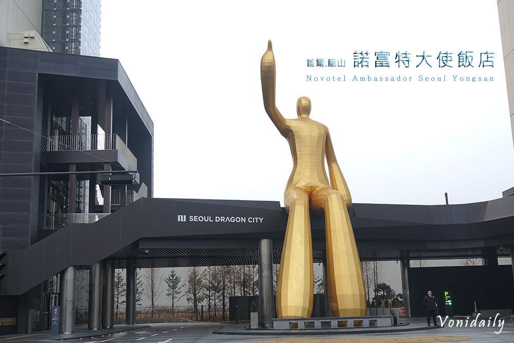 首爾住宿.龍山站용산역 | 韓國最大集合式飯店 Dragon City,美爵、諾富特、宜必思尚品,多家飯店品牌齊聚