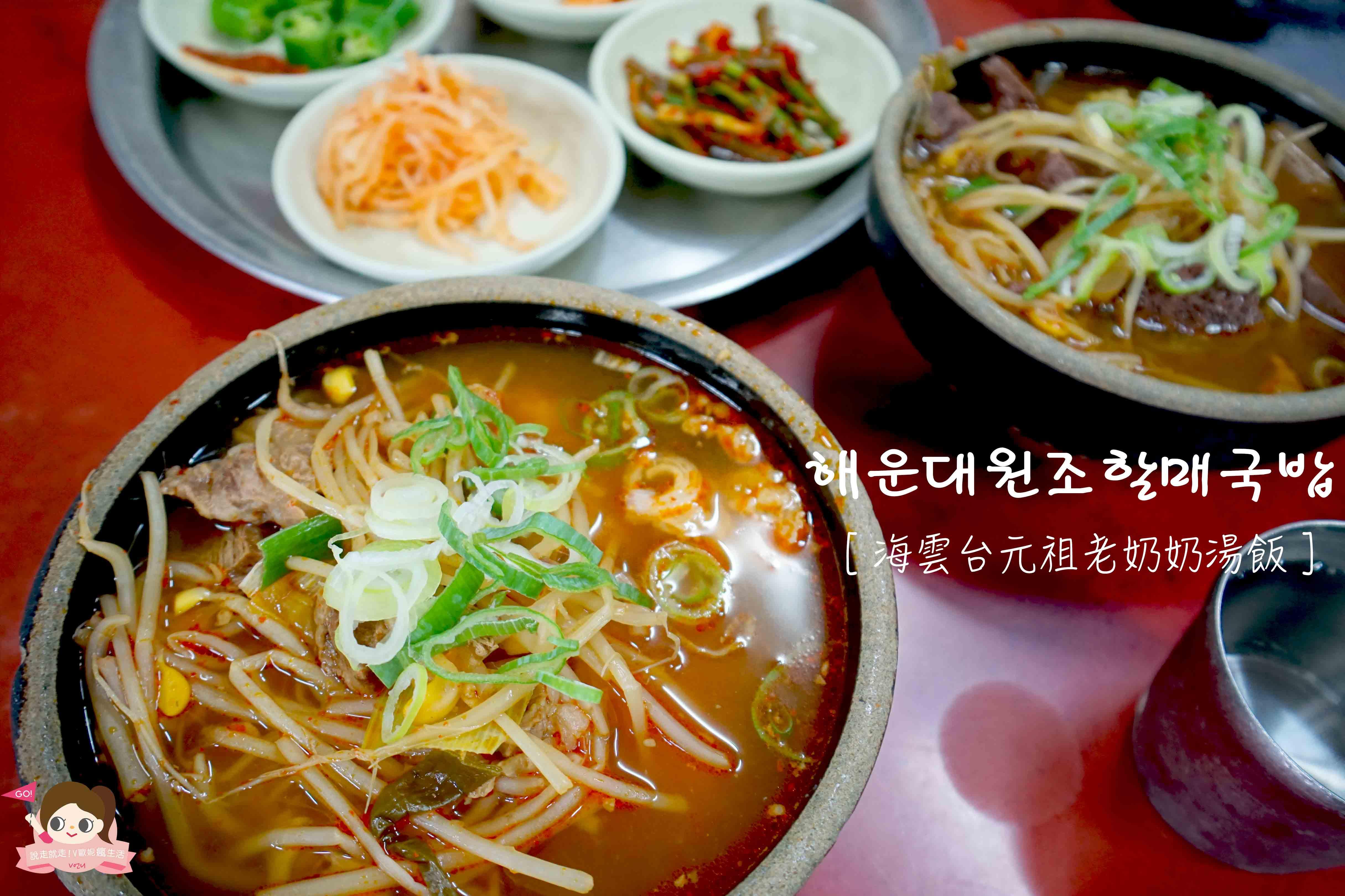 一個人也能吃香喝辣~해운대원조할매국밥 海雲台元祖老奶奶湯飯,24小時營業,白鐘元、南柱赫也來過