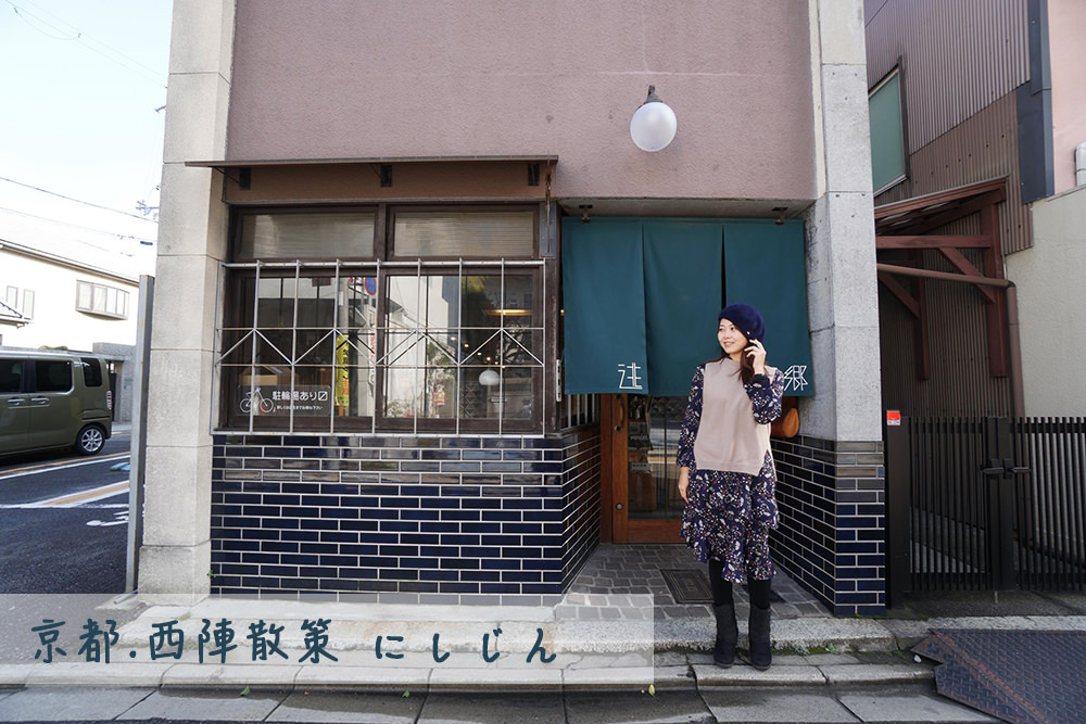 日本旅行 [ Live 日記 2 ] 京都西陣散策 . 男子咖啡店 . 參拜會變美麗的神社 .  鴨川跳烏龜