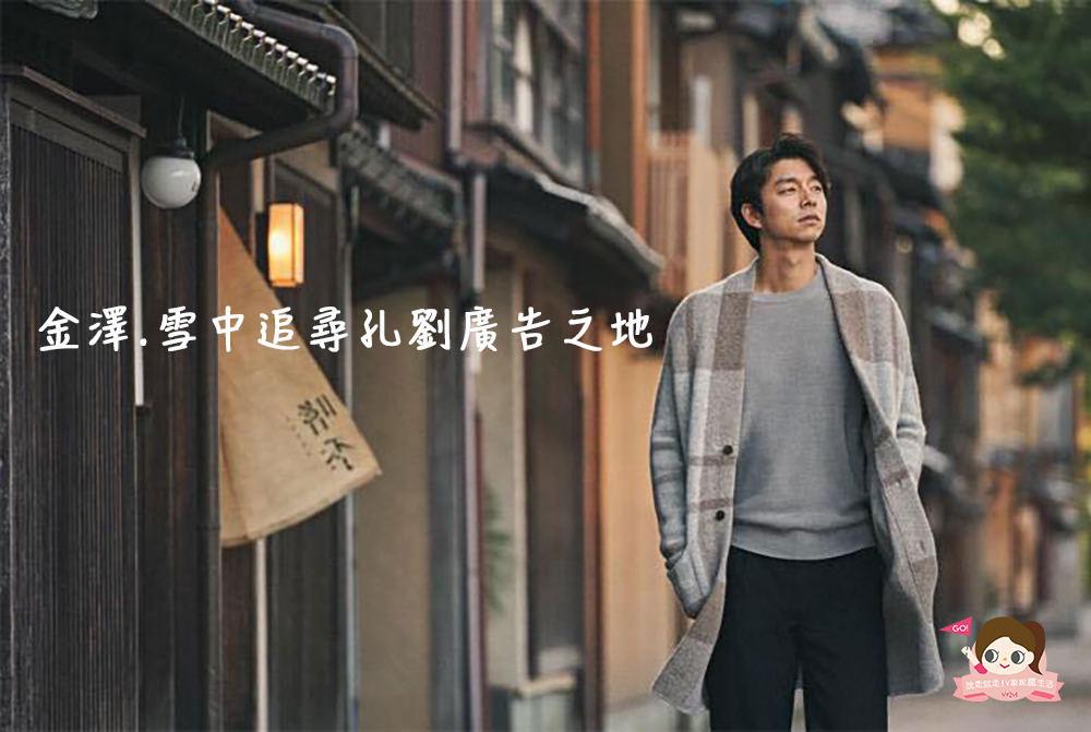 讓我當你的旅伴~日本金澤追尋孔劉身影 ( epigram 服裝廣告拍攝地) | 日本北陸.金澤景點