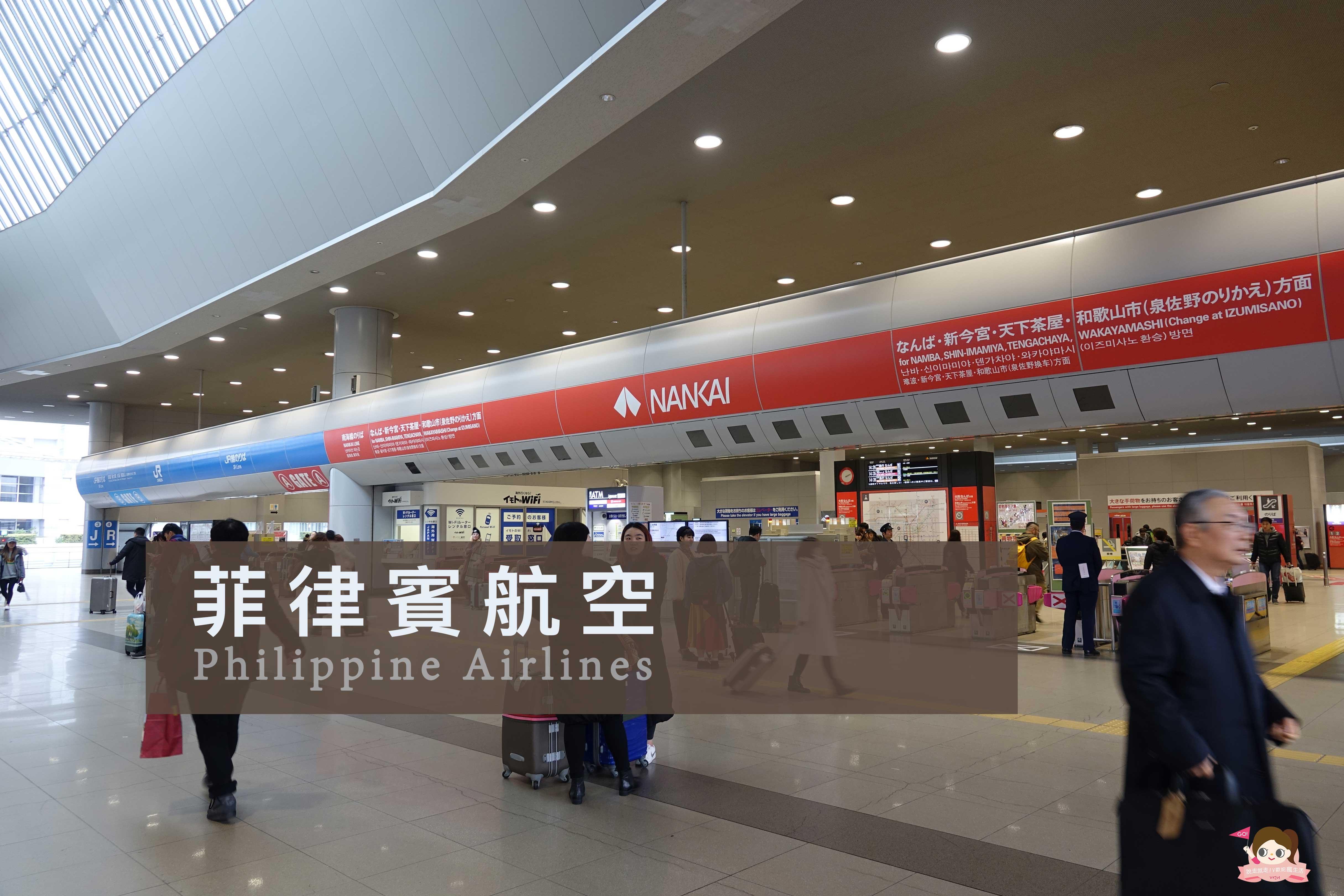 菲律賓航空桃園機場(TPE) - 關西空港(KIX) ,航班 PR896 飛行紀錄