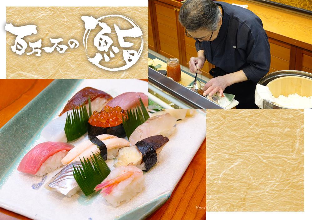 日本金澤美食 | 北陸新幹線通車,加賀百万石の鮨,頂級壽司平價吃!