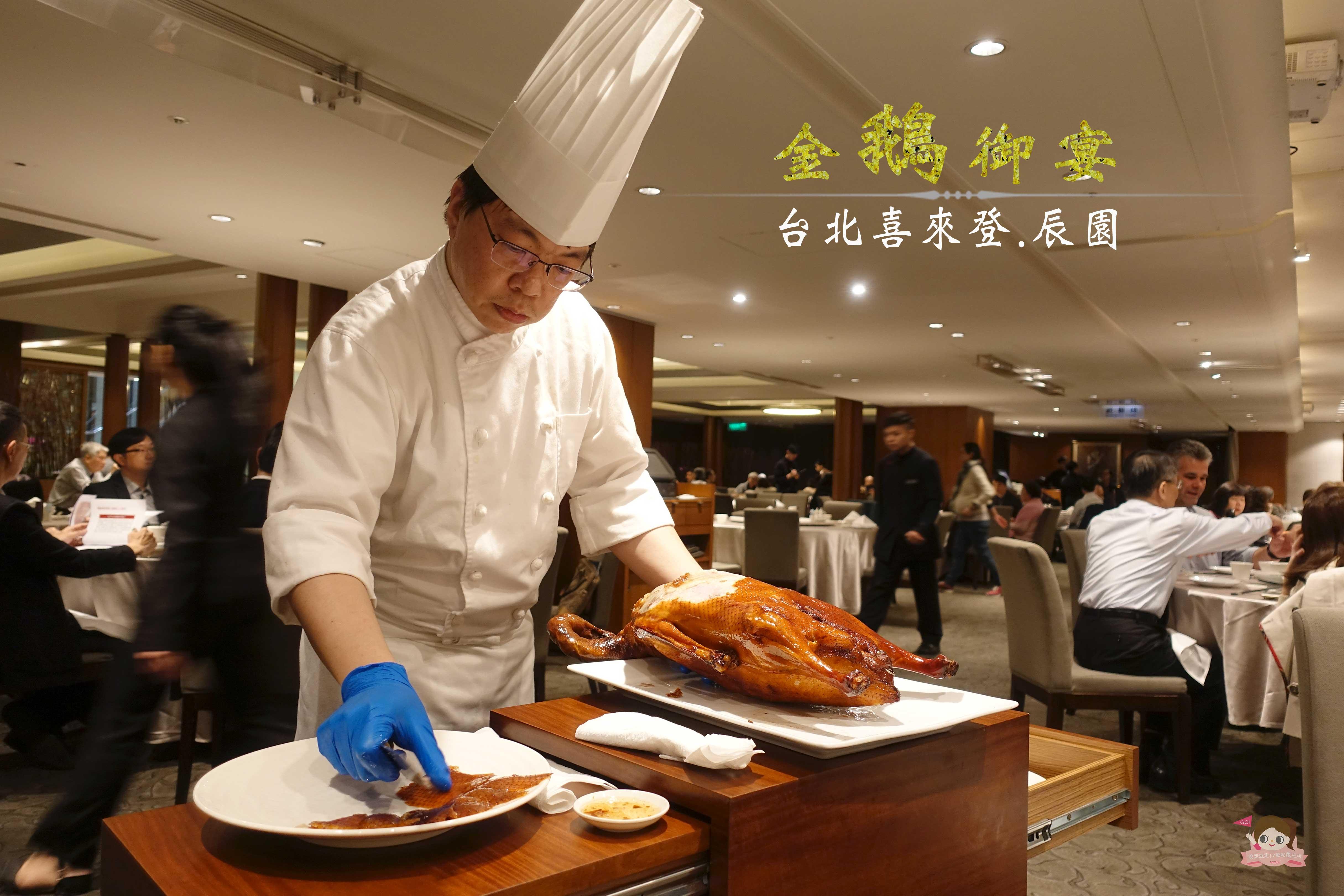 台北喜來登辰園【金鵝御宴】,不用飛香港,一鵝四吃極品饗宴