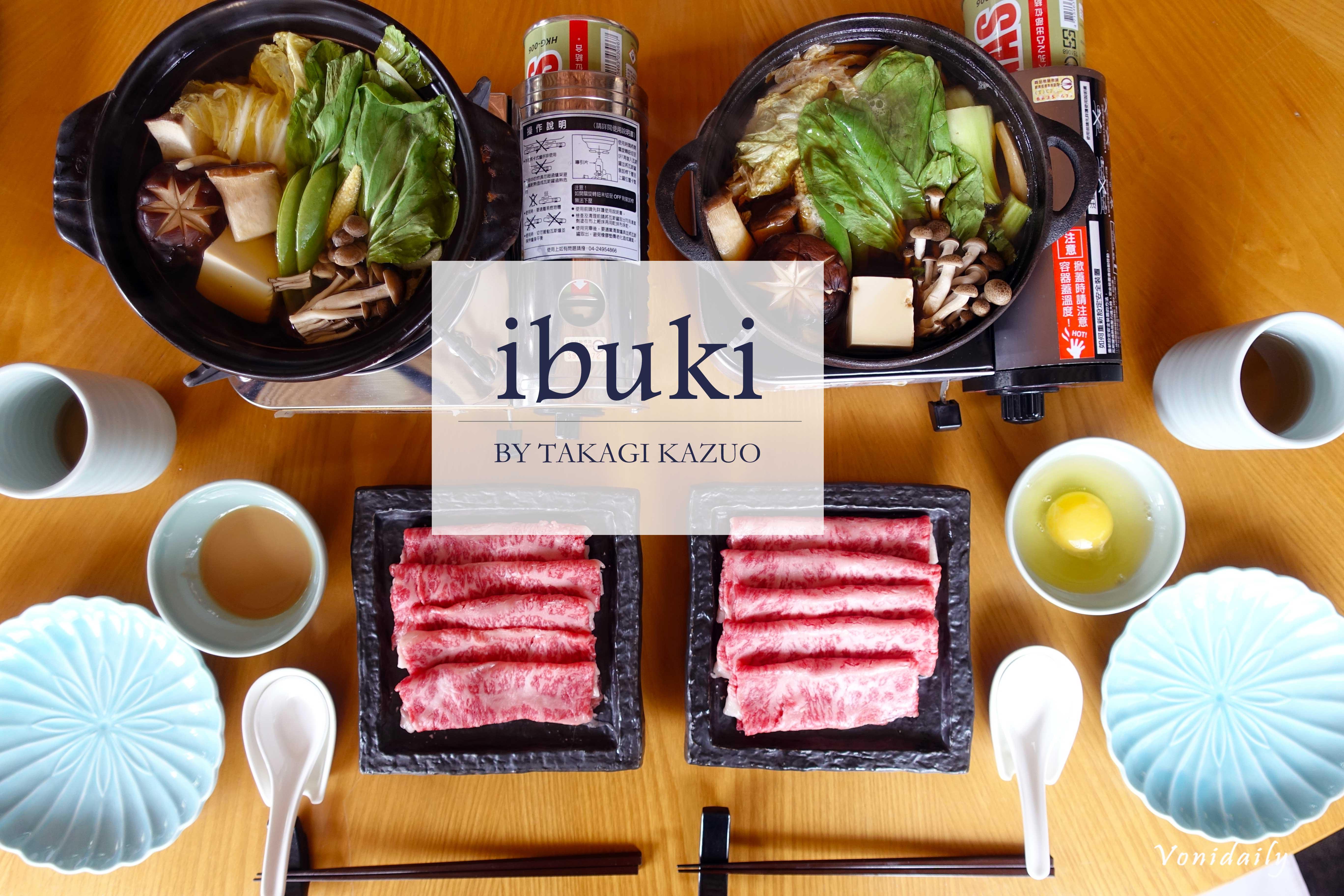 ibuki by TAKAGI KAZUO 冠軍黑毛和牛火鍋與壽喜燒~吃和牛不用飛日本!