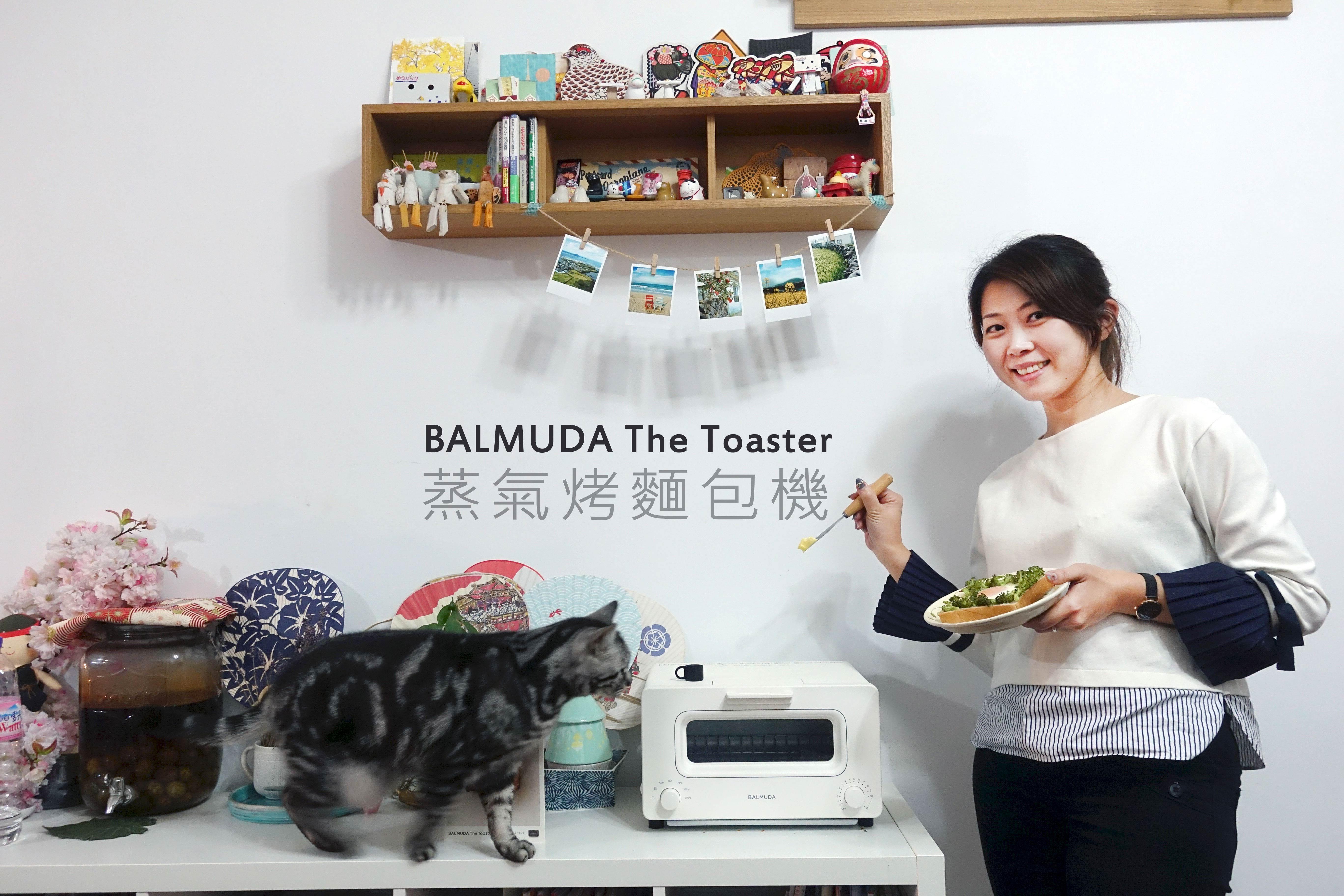 居家美學必備!烤吐司神器 BALUMDA The Toaster,真的跟剛出爐一樣的美味!(附 4 款自製食譜)