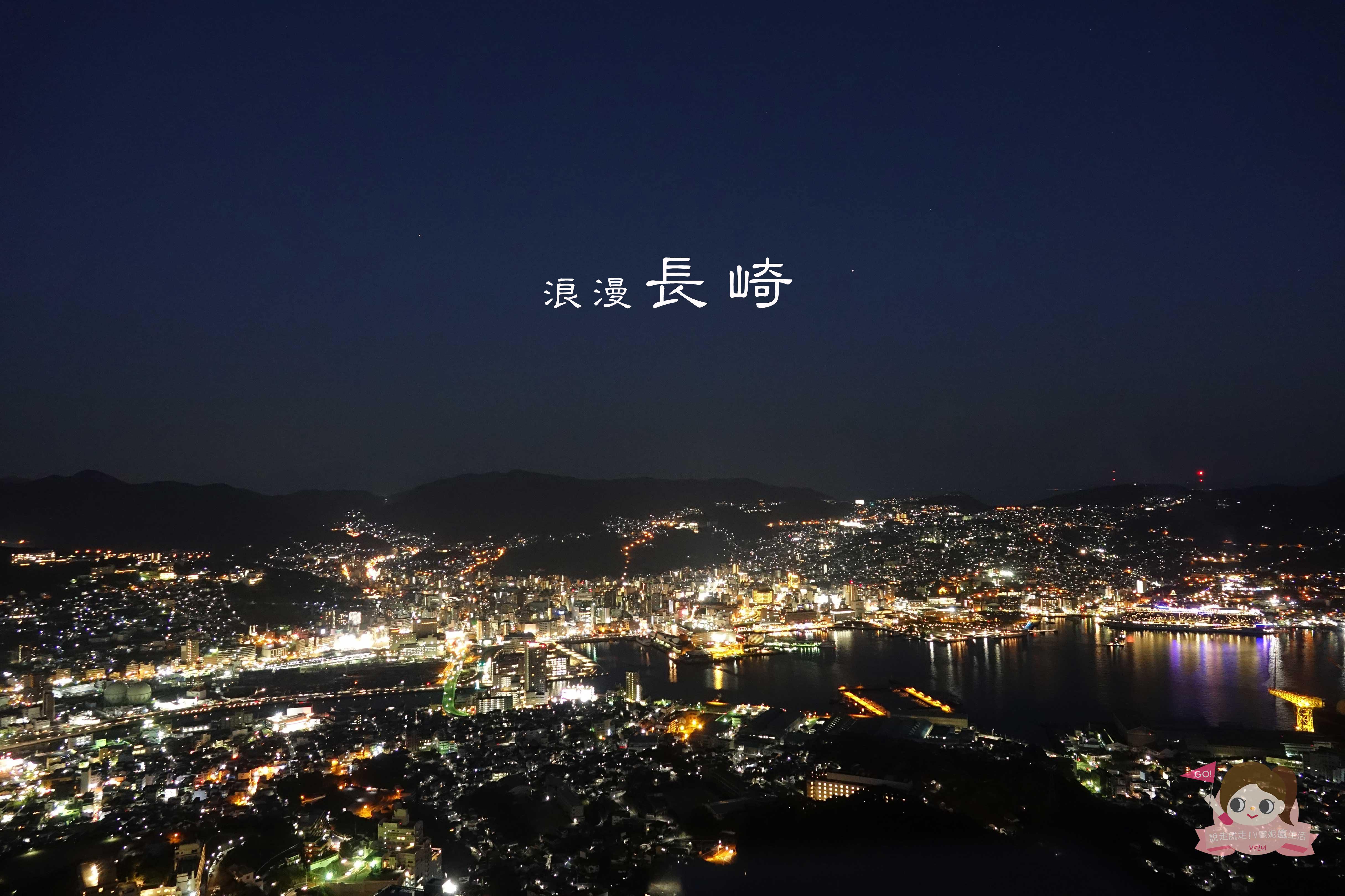 世界新三大夜景-長崎稻佐山展望台,搭空中纜車俯瞰燦爛港灣 | 日本.九州景點