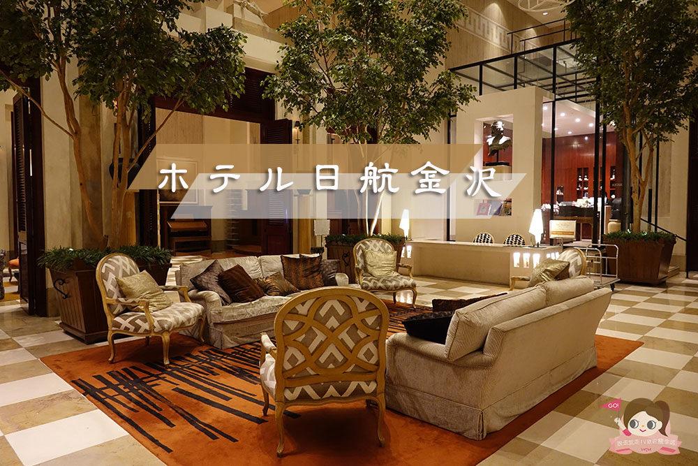 金澤日航飯店 Hotel Nikko Kanazawa,車站附近交通便捷,TripAdvisor 全日本早餐第9名 | 日本北陸住宿