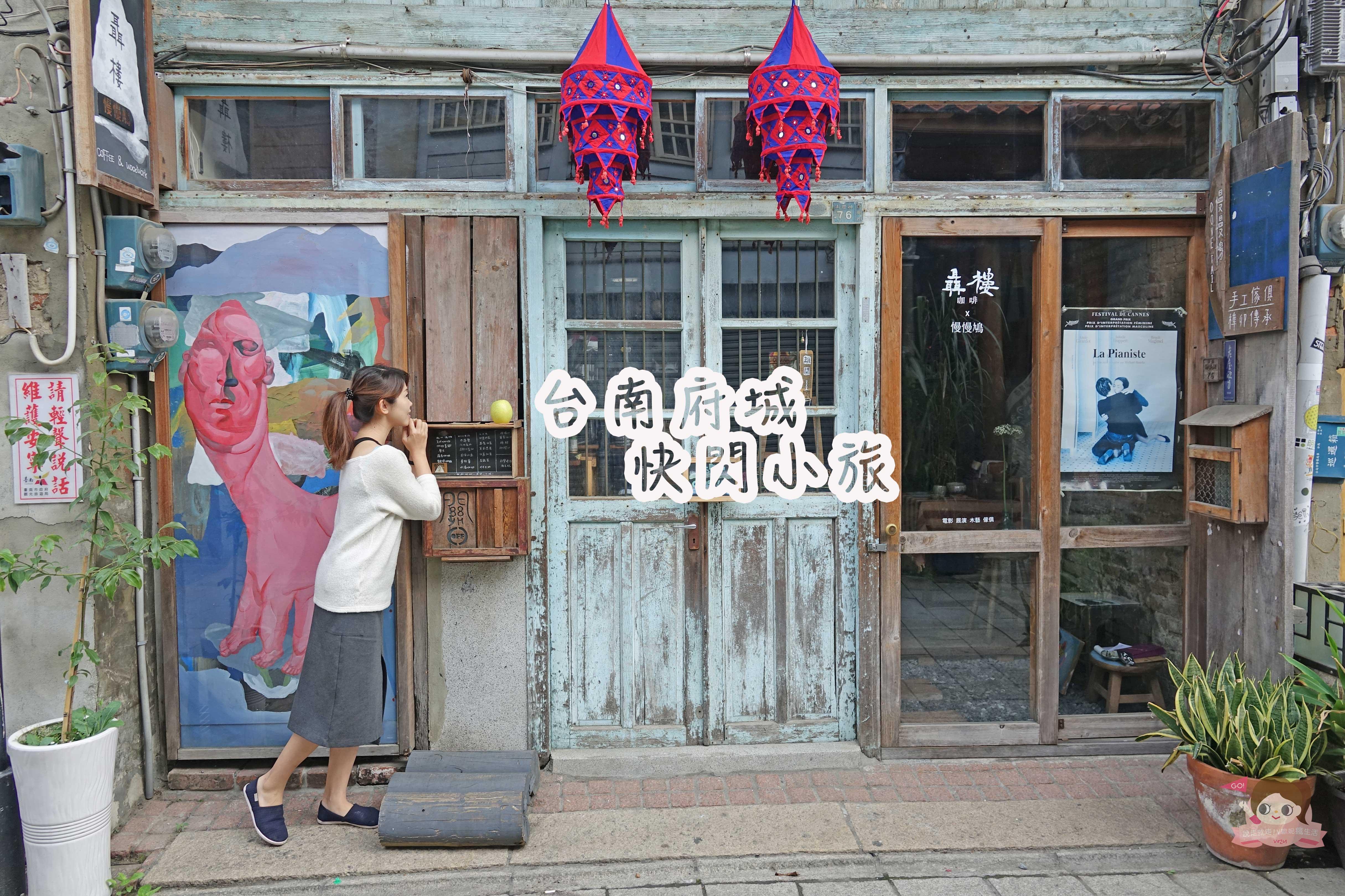 台南府城快閃小旅 | 水仙宮市場周邊老字號美食,曾家麻糬、七誠米粿、古早味粉圓冰、牛肉湯,神農街散策