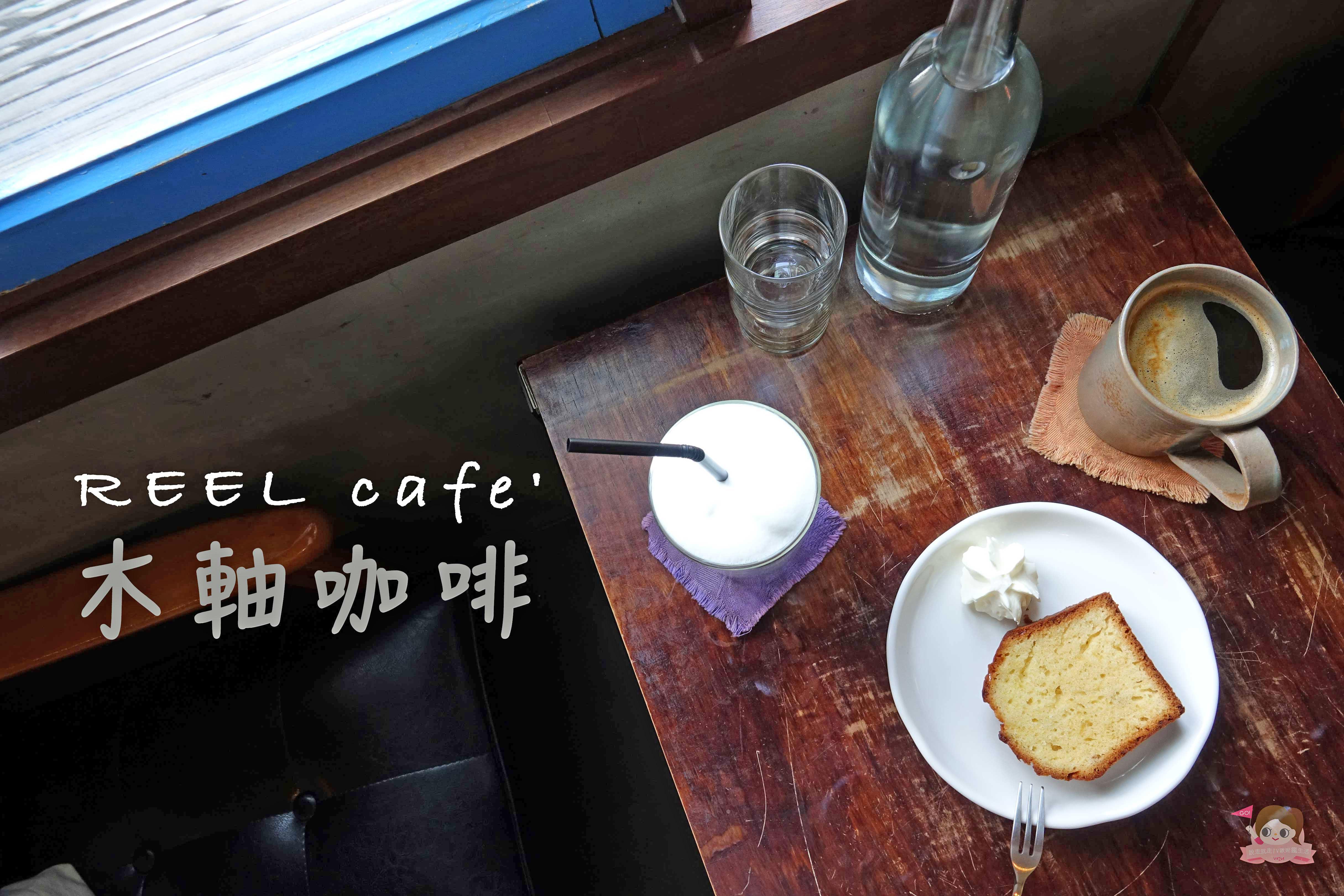 Reel cafe' 木軸咖啡館,老物.咖啡.輕食編織出的好時光 | 高雄三民區.澄清湖