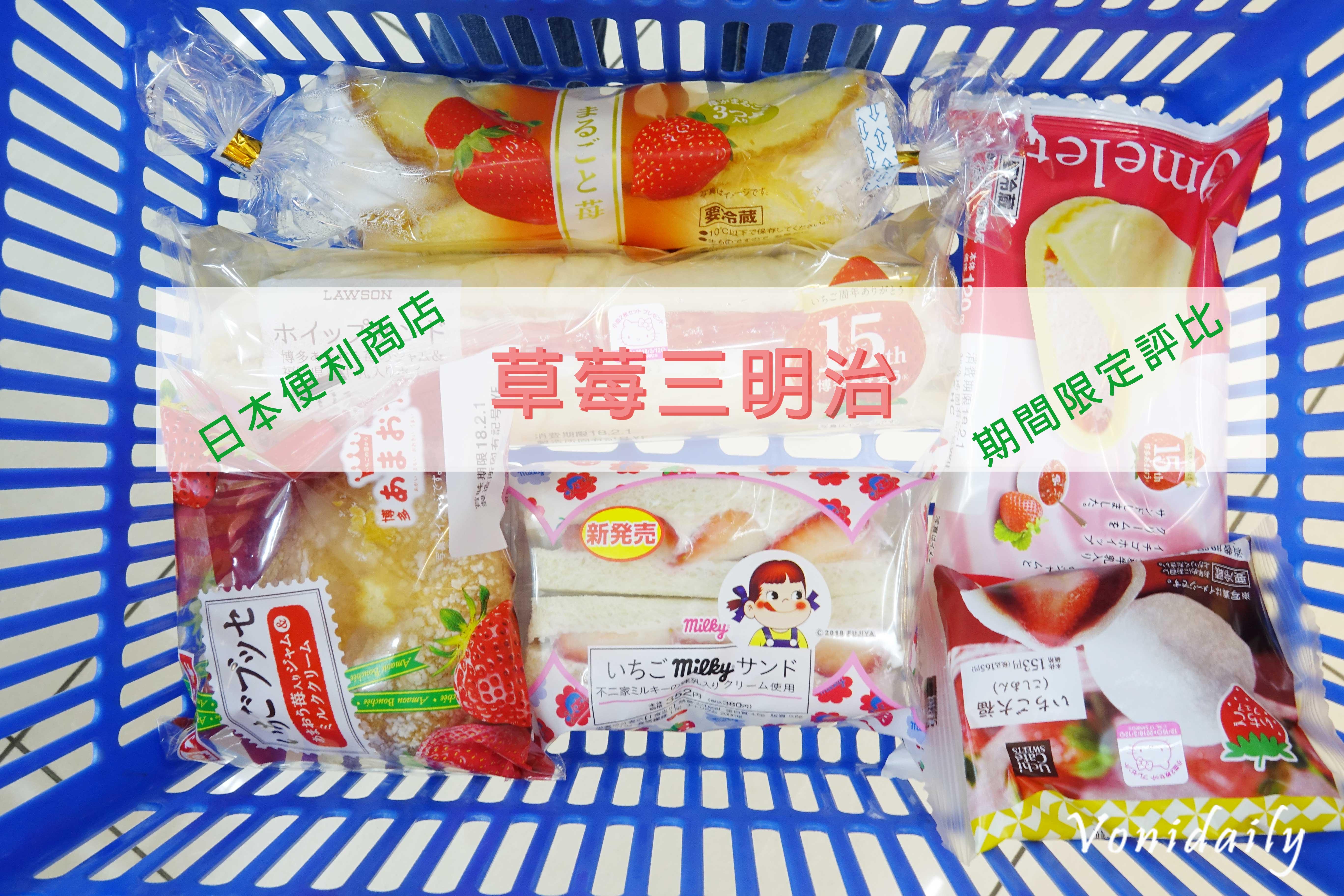 日本便利商店草莓三明治好吃嗎? 全家FAMILY MART、7-11、LAWSON 期間限定開箱啦!