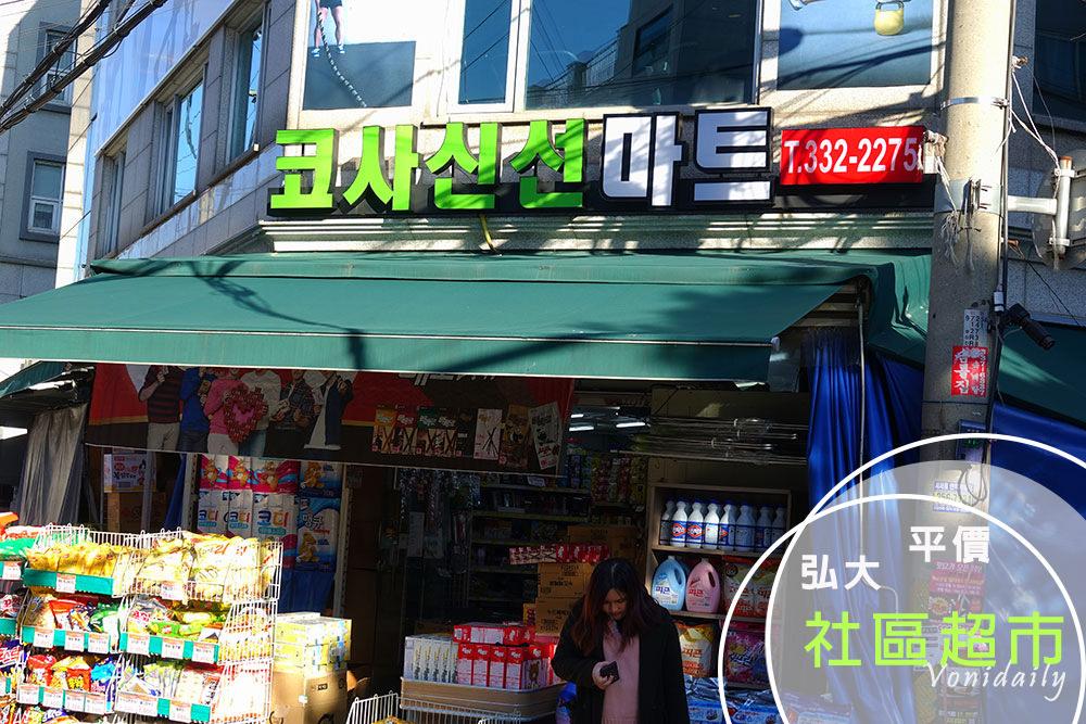 弘大社區裡的平價超市 KOSA 코사신선마트,水果、泡麵、海苔、零食點心、民生用品通通有!