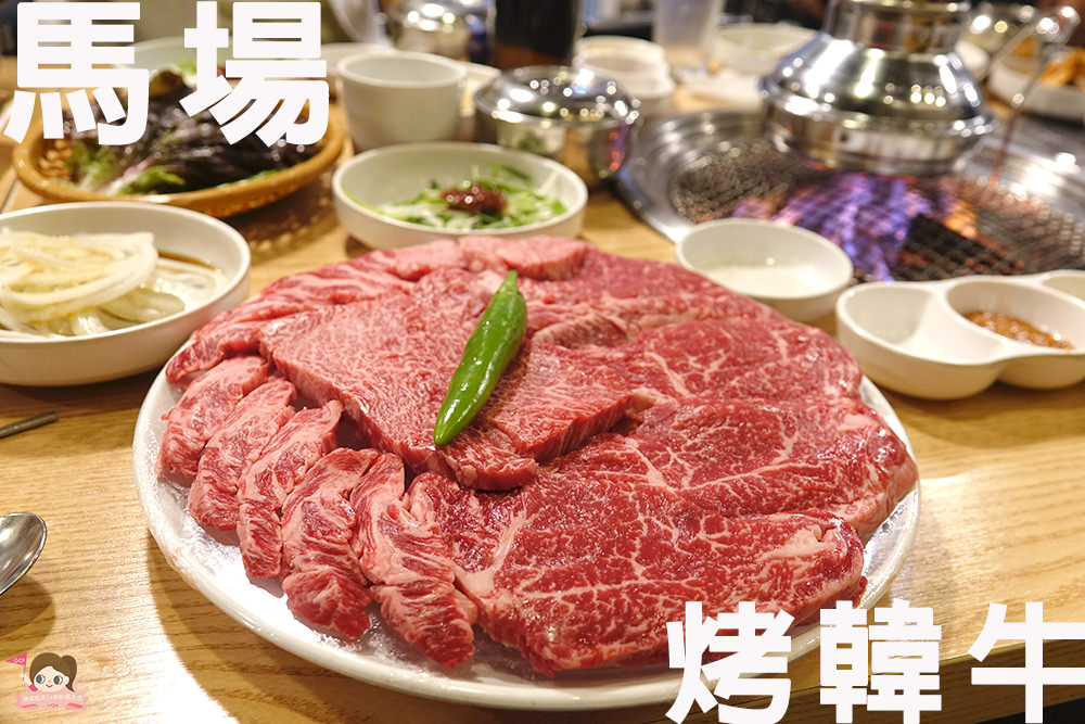 首爾美食. 馬場洞吃頂級烤韓牛超划算!馬場畜產物市場買韓牛한우教學及吃法公開