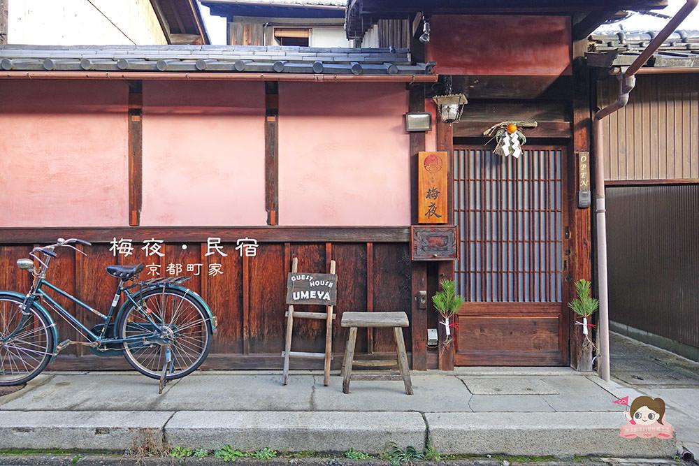 京都西陣百年建築京町家民宿 – guest house Umeya 梅夜 | 日本京都住宿
