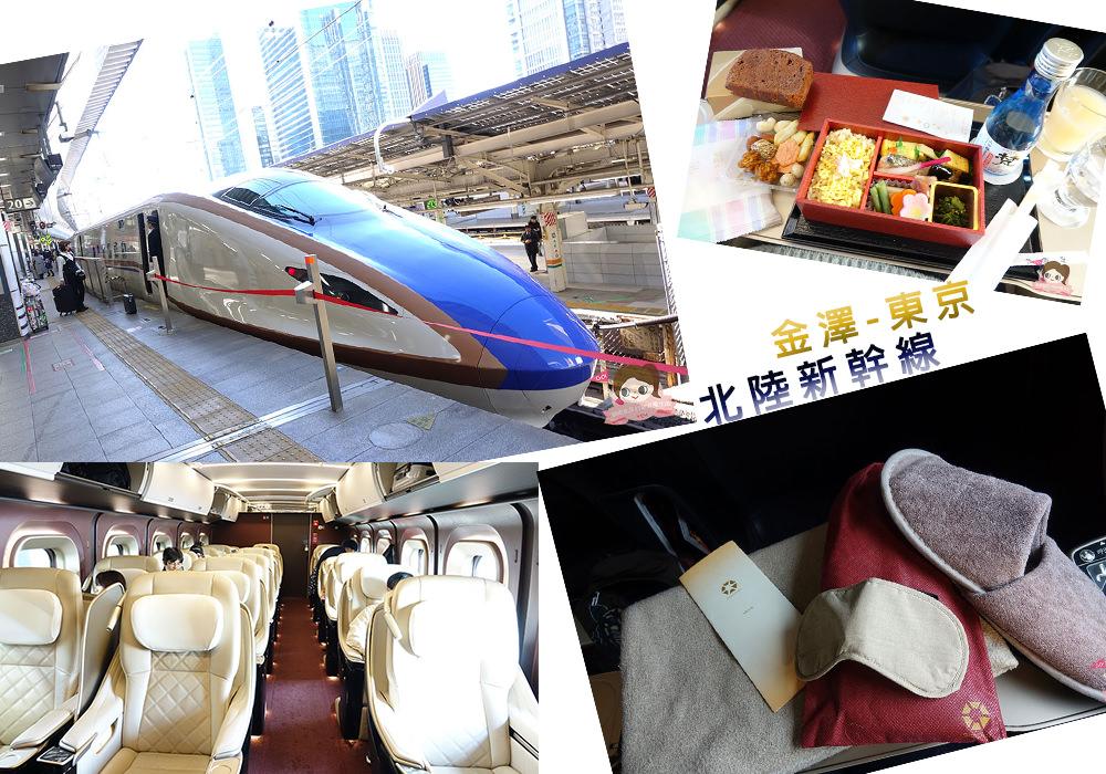 北陸新幹線金澤~東京 Gran Class 特等車廂極尊寵的鐵路之旅,盡享旅行的每一刻 | 日本交通