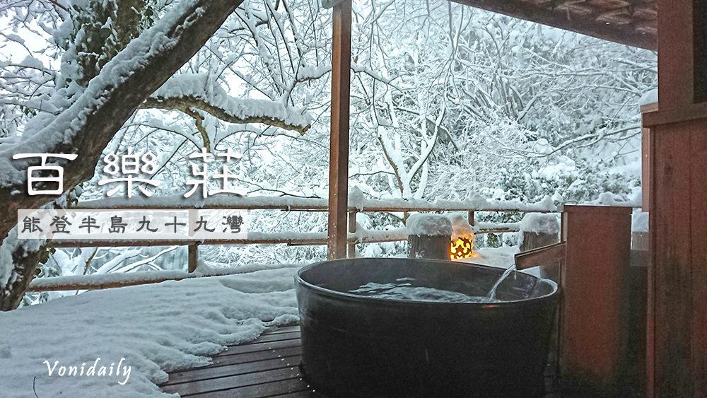 雪中百樂莊,石川能登半島九十九灣洞窟風呂祕境住宿 | 日本北陸住宿