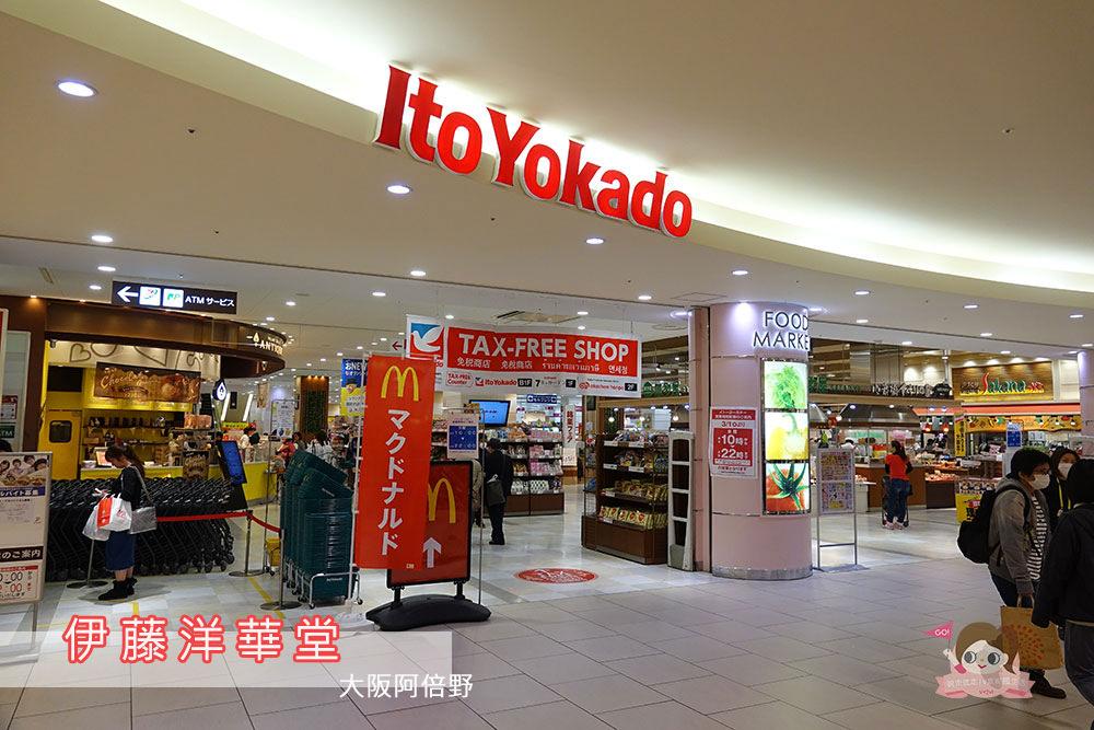 大阪必逛超市- Ito-Yokado伊藤洋華堂 阿倍野 Q's Mall 店,購物逛街買到手軟