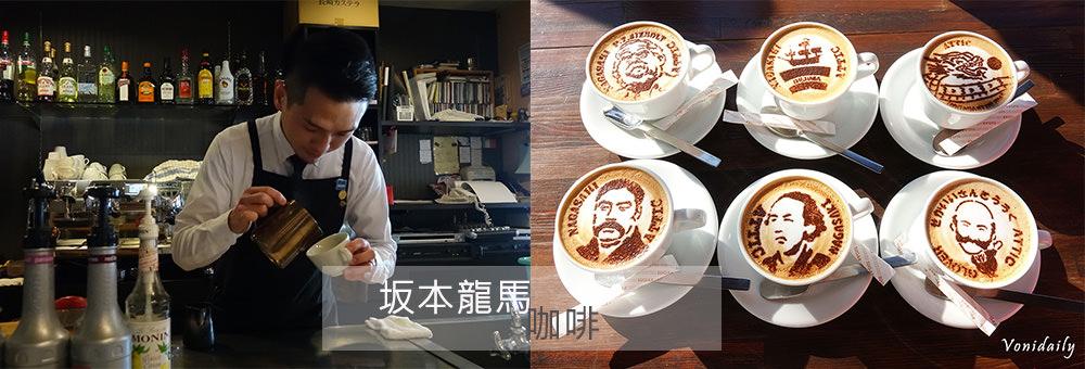 長崎之旅 Attic(アティック) 人氣異國料理,坂本龍馬咖啡與土耳其飯 トルコライス | 日本九州