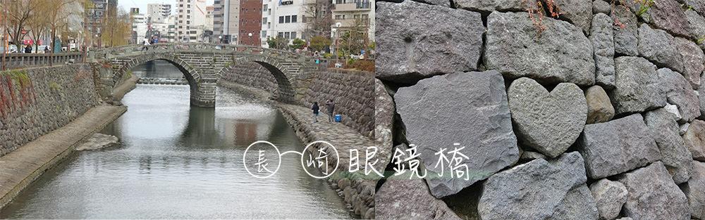 長崎眼鏡橋,尋找浪漫愛心石,週邊長崎蛋糕、美味定食一起網羅 | 日本九州