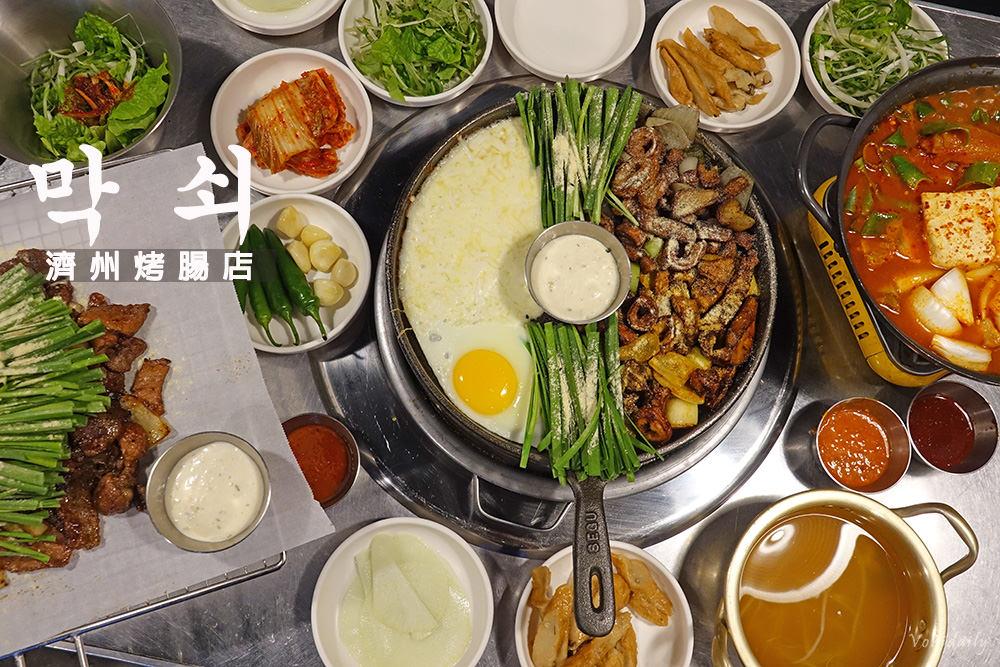 濟州蓮洞市區 막쇠 烤腸店,有韓式飯糰還送泡菜煎餅,CP 值高又好吃   濟州美食