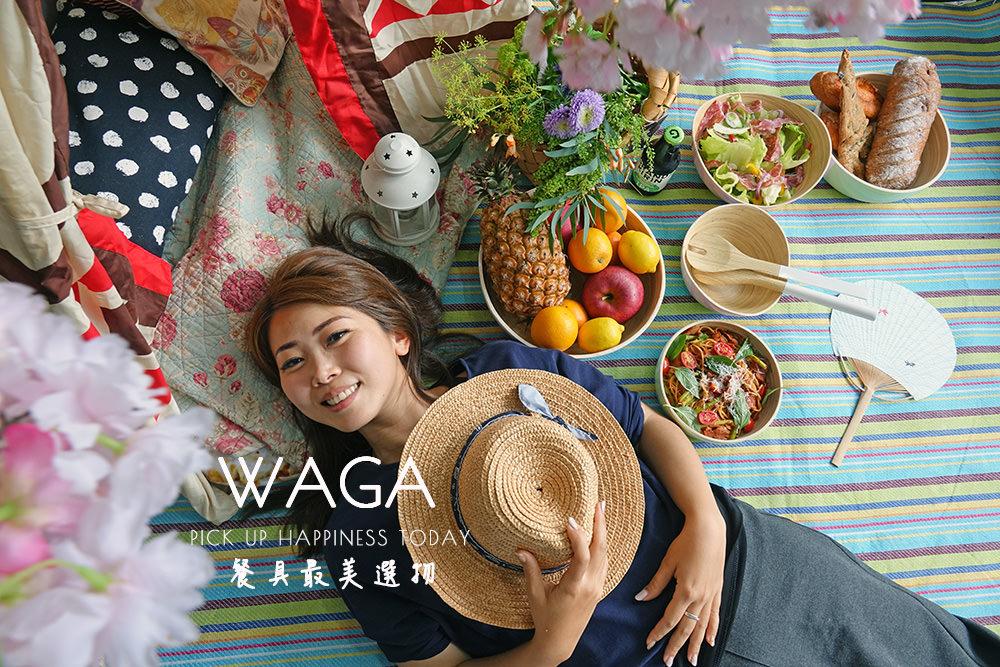 奢華野餐、低調質感風、家中也有米其林,這些,都交給 WAGA 餐具來搞定