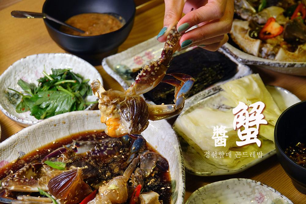濟州也有醬蟹~比首爾還便宜,吮指美味就在旌善奶奶山薊菜飯 정선할매-곤드레밥