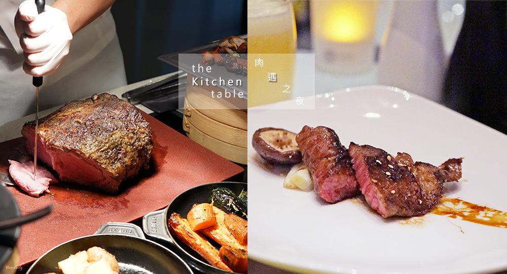 台北 W 飯店 | the Kitchen table 肉遇之夜,頂級和牛壽司燒烤吃到飽,韓籍主廚孫榮來上菜