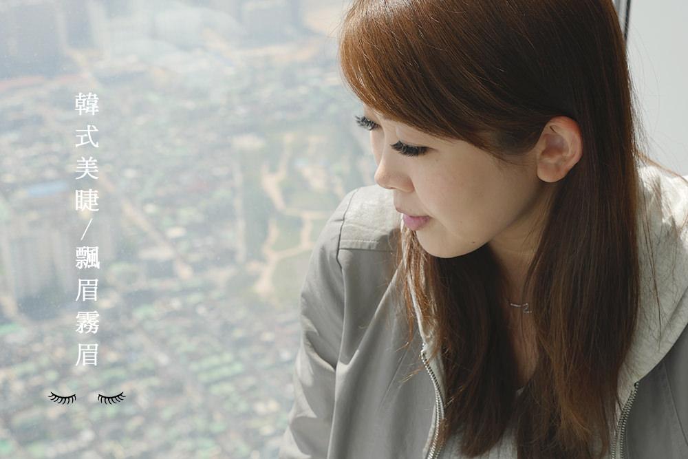 韓式半永久彩妝(飄眉霧眉)、美睫、熱蠟除毛,韓國人在台的 180 度美容工作室 | 台北信義區