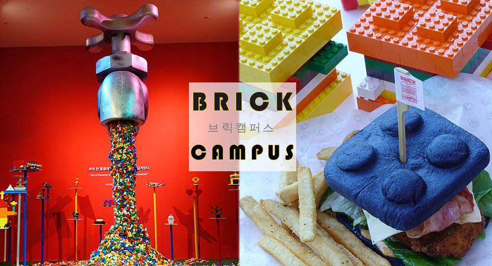樂高控必去!濟州島積木學園 브릭캠퍼스 (BRICK CAMPUS)《孝利家民宿》客人也去過