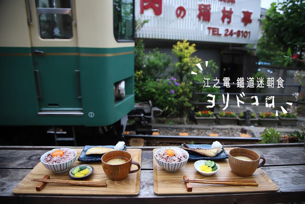 日本鎌倉、江之島 | 江之電從眼前呼嘯而過的鐵道迷朝食 ヨリドコロ (YORIDOKORO)古民家 CAFÉ