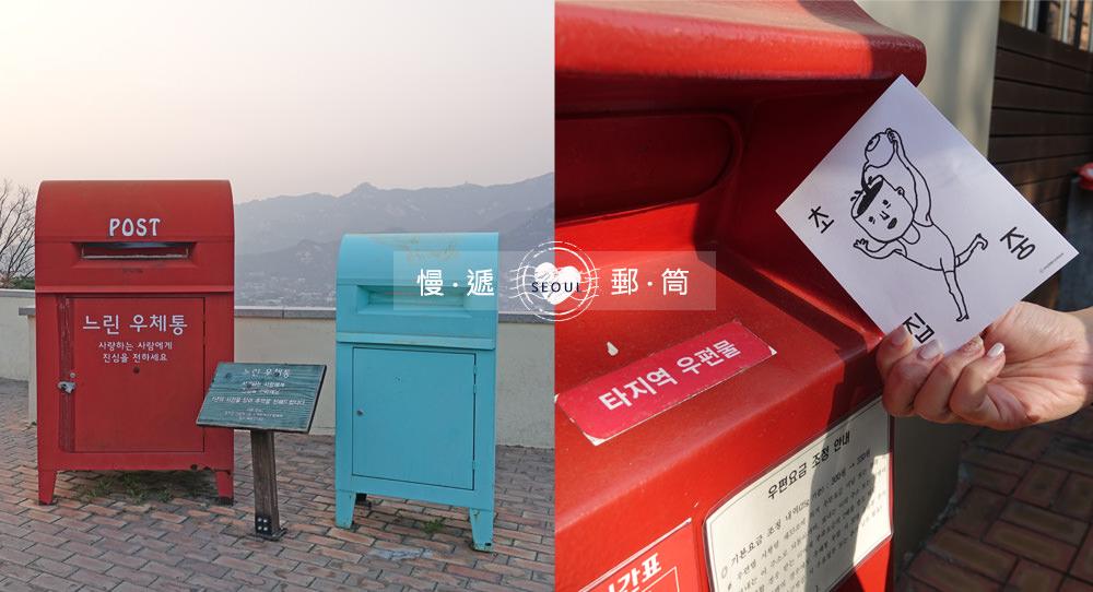 預約未來的我愛你~首爾慢遞郵筒 느린우체통 (含首爾中央郵局、EMS、寄明信片介紹)