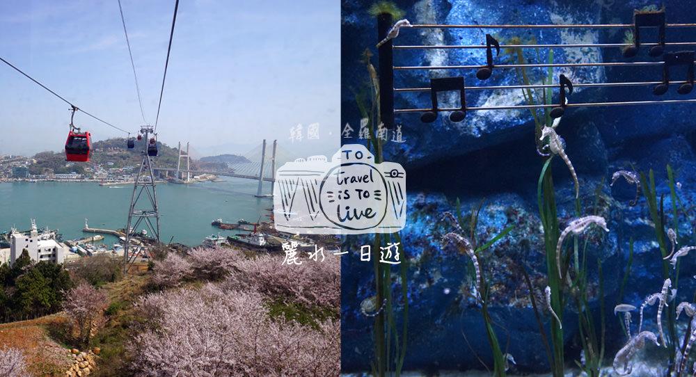 麗星郵輪 | 好山好水好美食,韓國麗水一日遊:梧桐島、麗水 Aqua Planet 海洋世界、水產市場、突山公園、李舜臣廣場走走