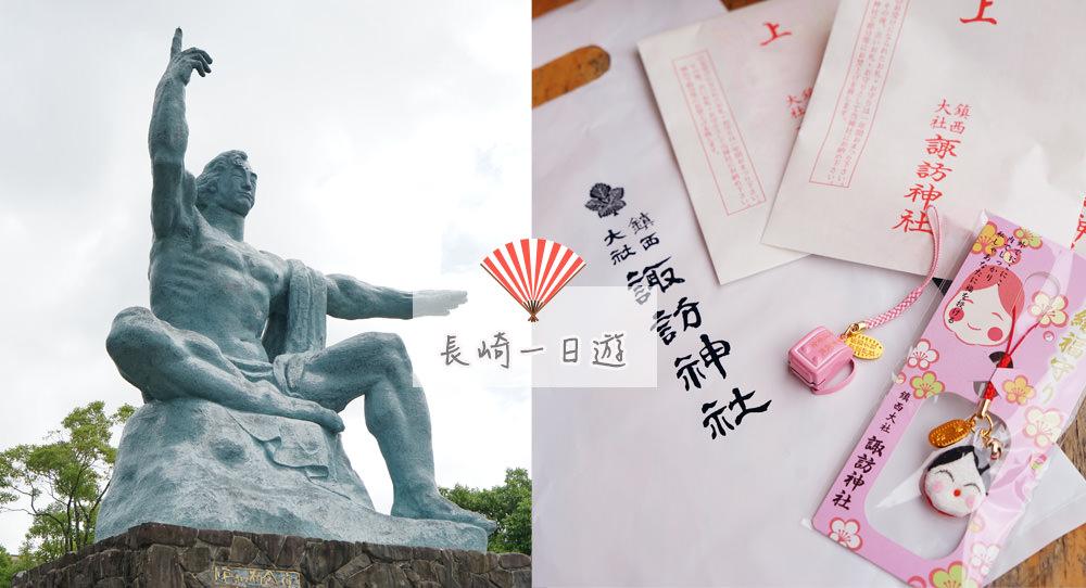 麗星郵輪 | 日本九州長崎一日遊,和平公園、原子彈爆炸紀念館、新地中華街、諏訪神社、大浦天主堂