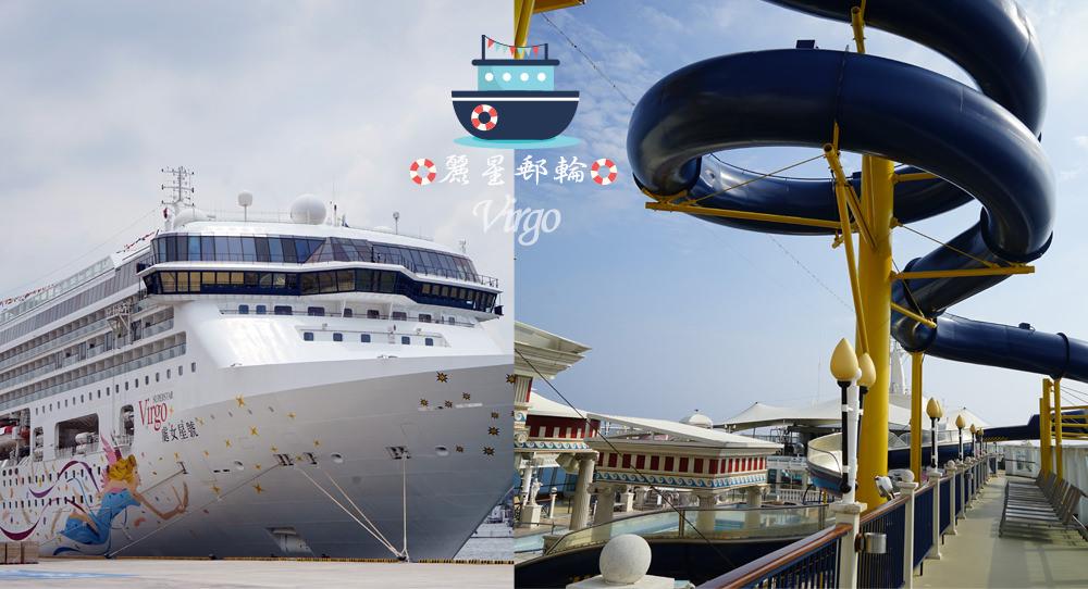 麗星郵輪 – Virgo 處女星號,基隆港出發,日本韓國一起玩, 6 天 5 夜行程大公開