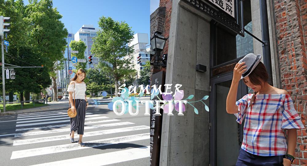 旅遊穿搭 | 北海道旅行夏日穿搭,微涼 23 度用連身裙、寬褲搭配變化 (AEVEA、Free's Mart、U're)
