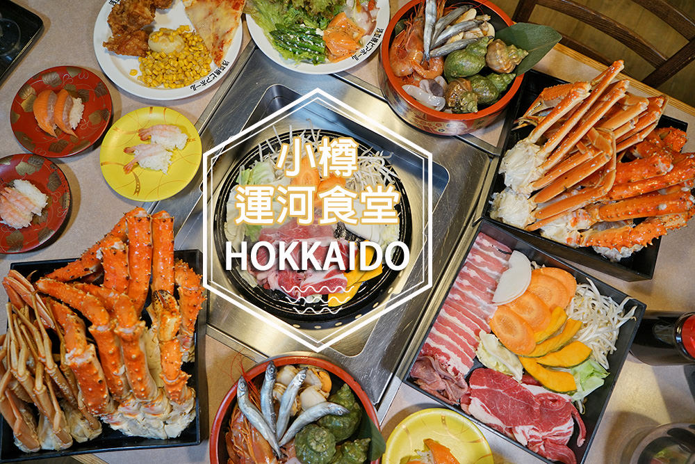 日本北海道.美食 | 小樽運河食堂複合式餐飲美食城,淺草橋 ビアホール 螃蟹吃到飽