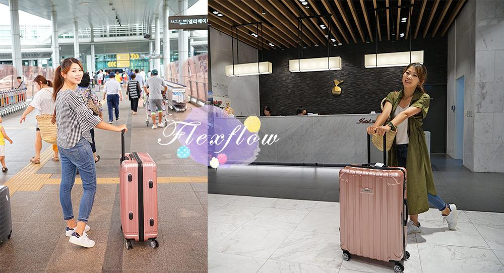 再也不怕買到行李超重!內建測重功能,輪子超好推的 Flexflow 費氏芙羅行李箱 (開箱與實用心得)