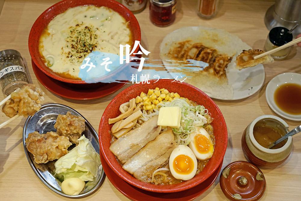 日本北海道.美食 | 堅持札幌最傳統的味道 みそ味噌吟 (MISOGIN) 札幌本店,特製馬鈴薯泥起司味噌拉麵嚐鮮