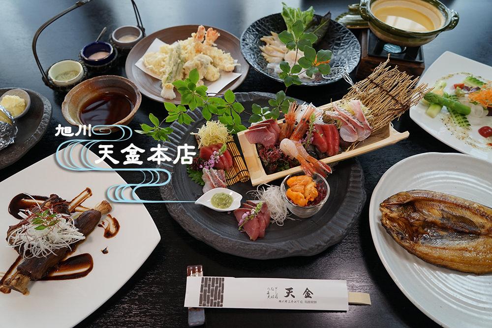 日本北海道.美食 | 極品金黃海膽涮涮鍋與創意和食料理,旭川 80 年老字號天金本店